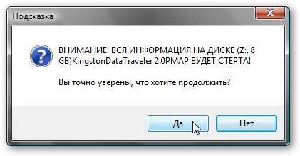 Предупреждение