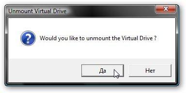 Отключаем виртуальный диск