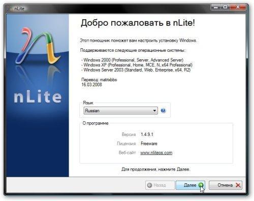 Установка nLite