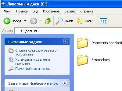 Находим файл boot.ini