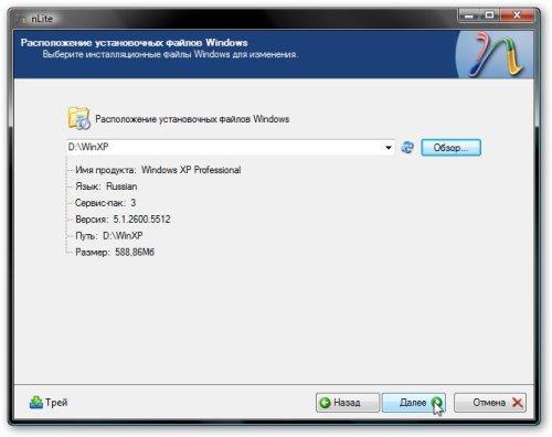 Информация о дистрибутиве Windows XP