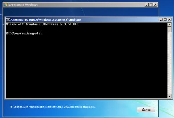 Сброс пароля через загрузочный диск