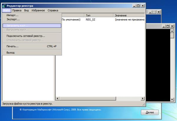 Сброс пароля через загрузочный диск 2