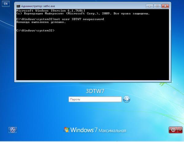 Смена пароля и имени пользователя