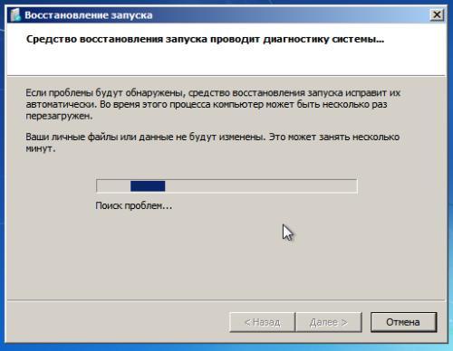 Диагностика Системы Windows 7 - фото 10
