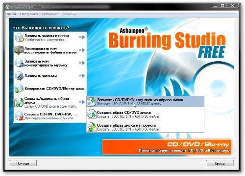аписать CD/DVD/Blue-ray диск из образа диска
