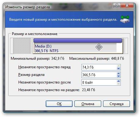 Смена размера диска
