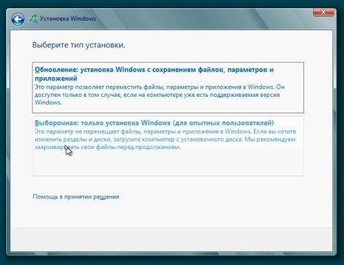 Выборочная: только установка Windows