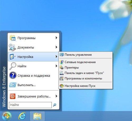 """Возвращаем в Windows 8 классическое меню """"Пуск"""""""