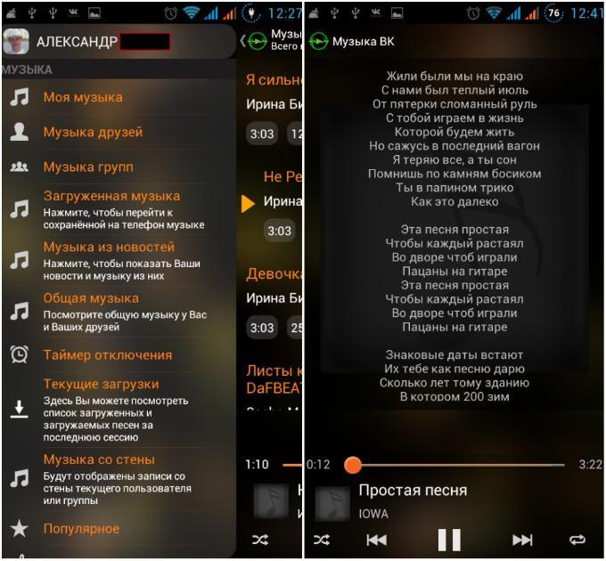 Сохранить музыку с Вконтакте на телефон