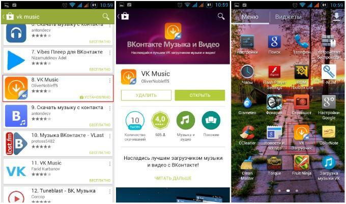 Устанавливаем приложение Vk Music