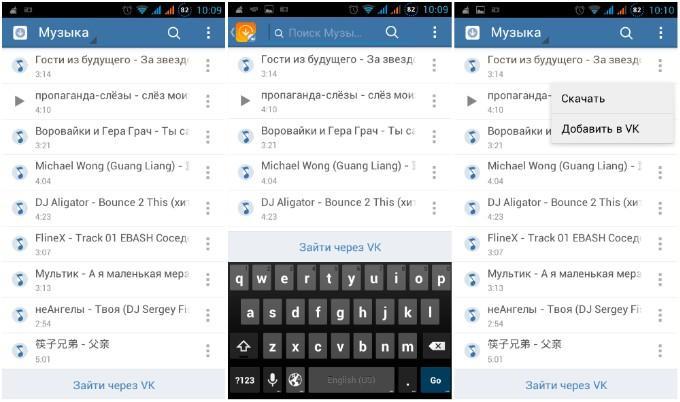 Как скачать музыку с Вконтакте на телефон Android с помощью Vk Music