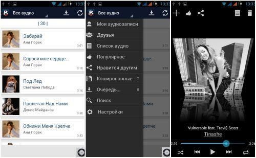 Скачать программы на андроид для музыки вк