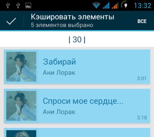 Скачать музыку с Вконтакте на Android
