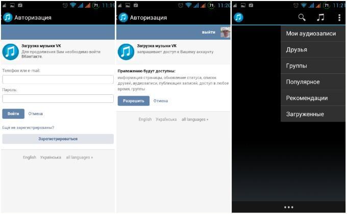 Как сохранить песню Вконтакте