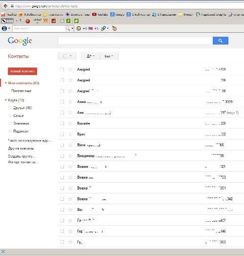 Список контактов в google