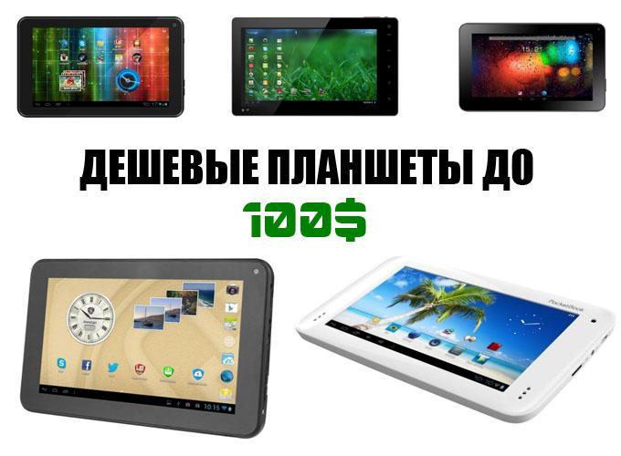 Самые дешевые планшеты 2014 года