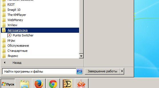 Автозагрузка программ через пуск