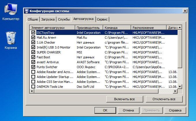 Автозагрузка программ в Windows 7. Управление автозагрузкой