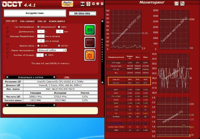 как измерить температуру компьютера - фото 9
