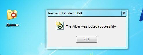 Защита папки паролем