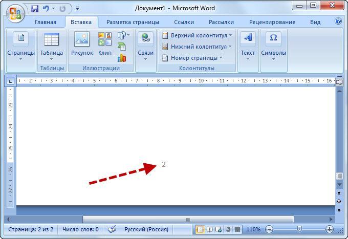 Как пронумеровать страницы в Ворд 2003, 2007, 2010, 2013?