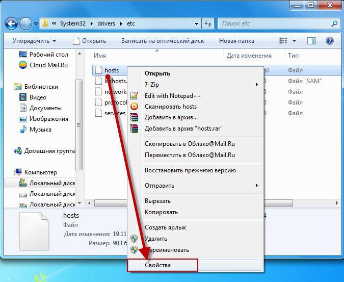 """Изменить и сохранить файл hosts через """"Свойства"""""""
