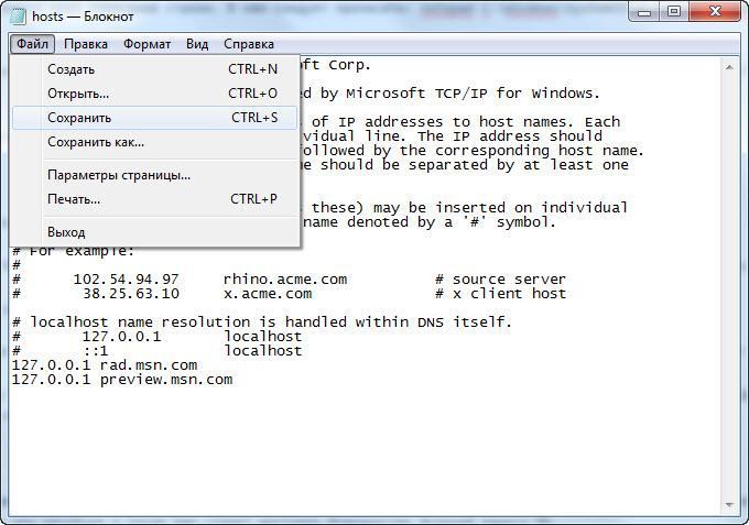 Как сохранить изменения в файле hosts