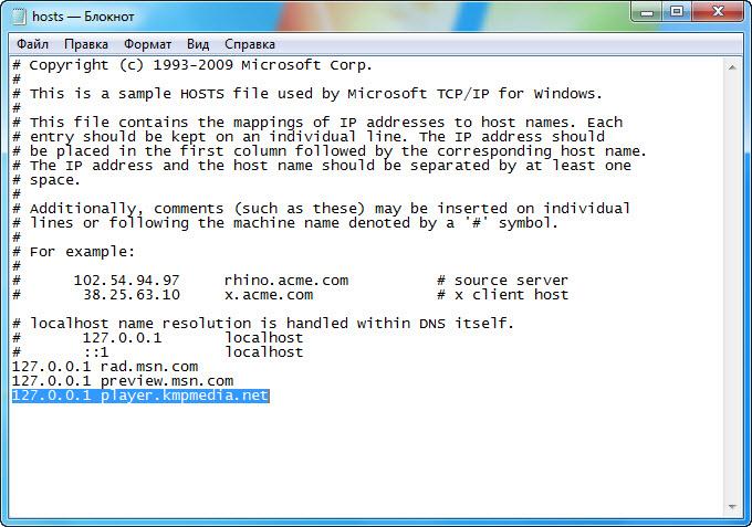 Как сохранить изменения в файле hosts на Windows