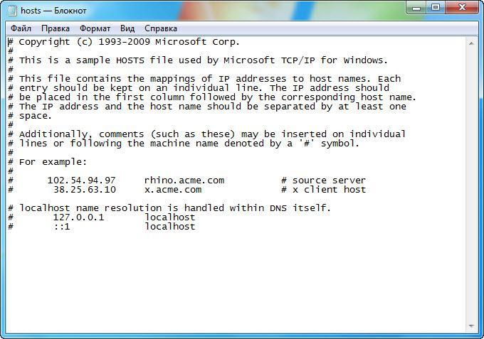 Как изменить файл hosts?