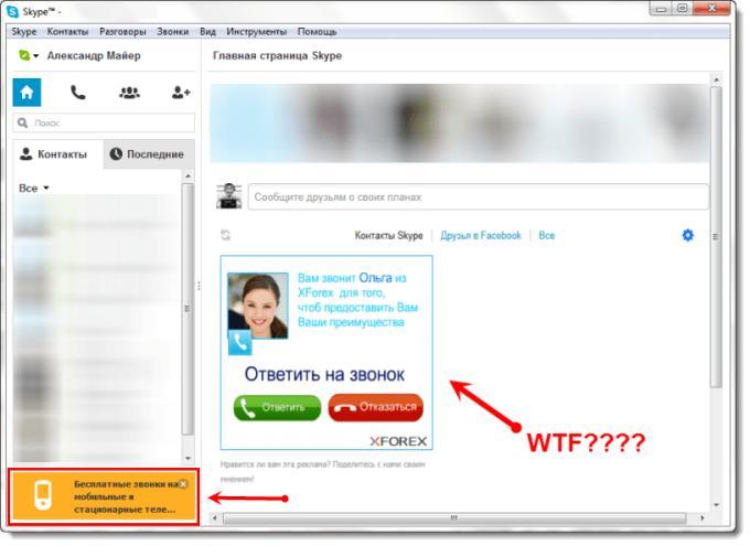 Как отключить рекламу в Skype