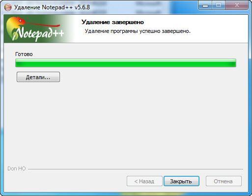 Удаление программы notepad++ с компьютера