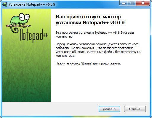 Мастер установки программы notepad++