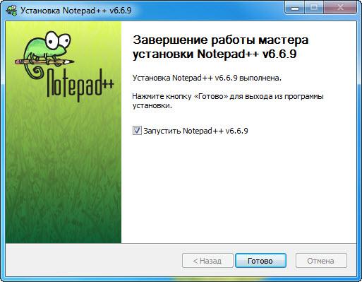 Программа notepad++ установлена