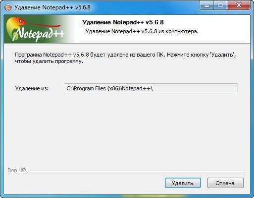 Окно для удаления программы notepad
