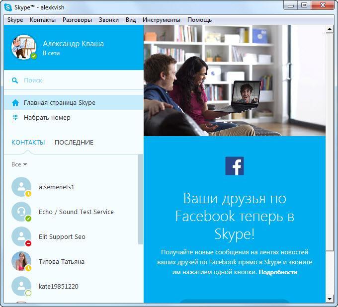 Как установить скайп (skype) ноутбук