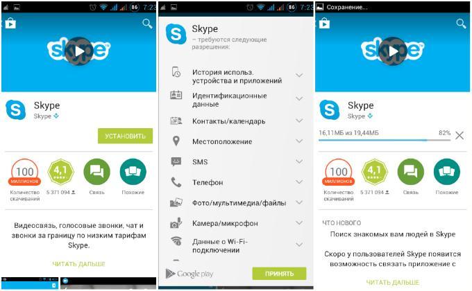 установить скайп для андроид - фото 9