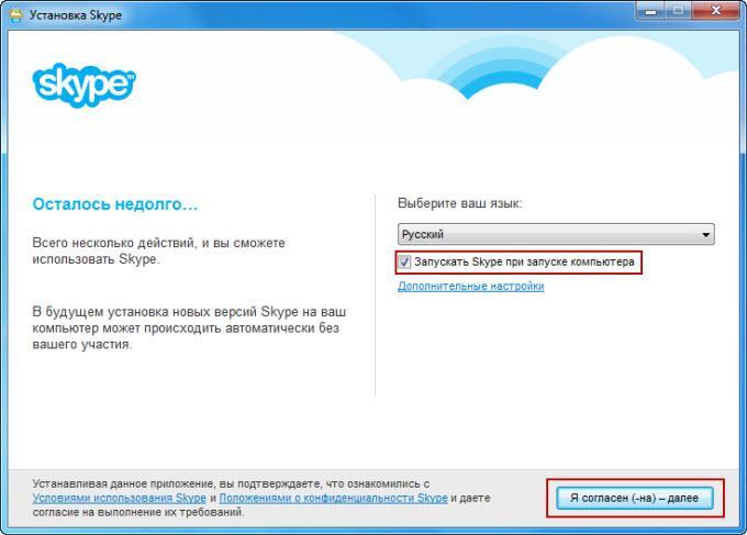 Запуск файла SkypeSetup.exe