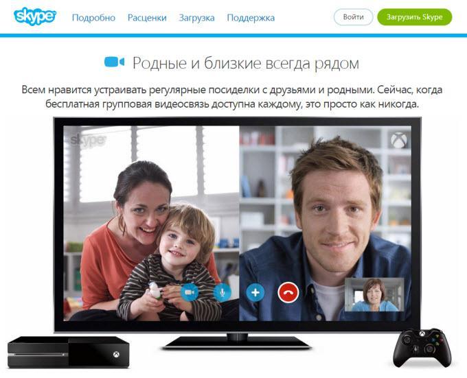 Как установить скайп (skype)