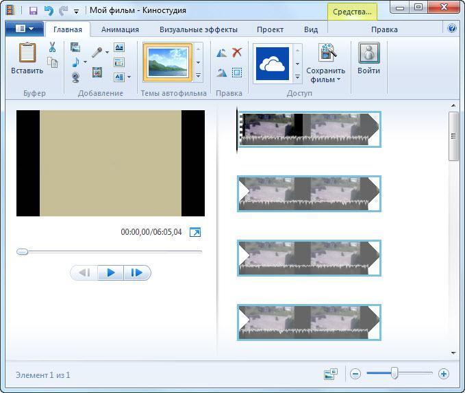 Киностудия для Windows 7