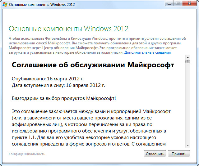 Соглашение об обслуживании Майкрософт