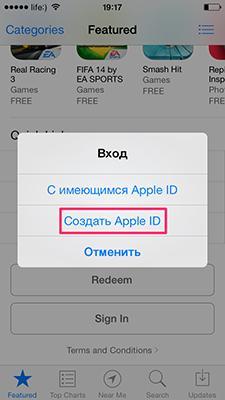 Создать Apple ID в приложении
