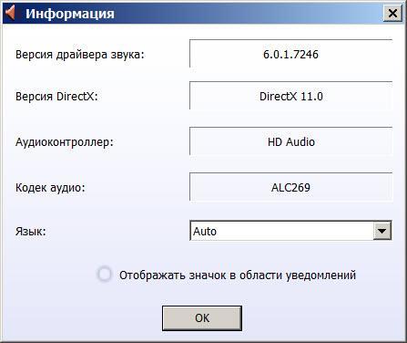 Информация о Realtek HD