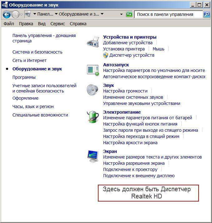 Где на компьютере диспетчер Realtek HD