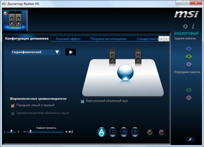 Диспетчер Realtek HD: где скачать, как установить, настроить и найти
