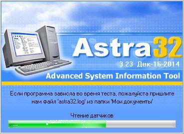 Программа ASTRA32