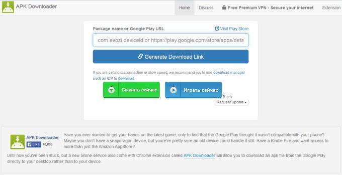 Как скачать программы с Google Play Market на компьютер онлайн