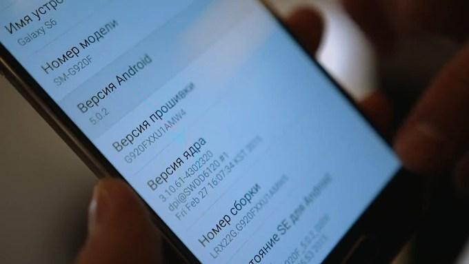 Операционная система Samsung Galaxy S6