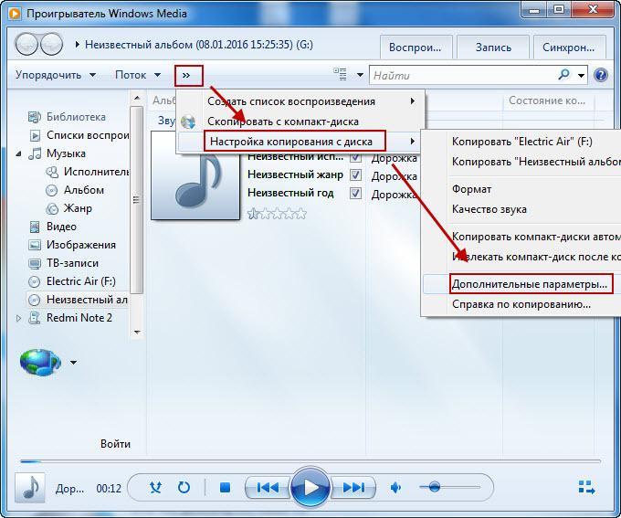 Копирование музыки с диска через проигрыватель Windows Media