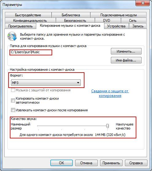 Настройка параметров скопированных файлов